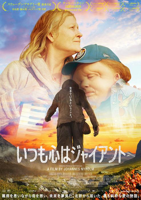『いつも心はジャイアント』ポスタービジュアル ©2016 Garage Films SE .ALL RIGHTS RESERVED.