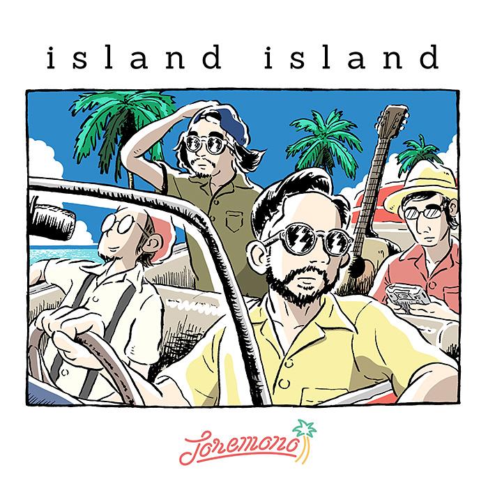トレモノ『island island』ジャケット