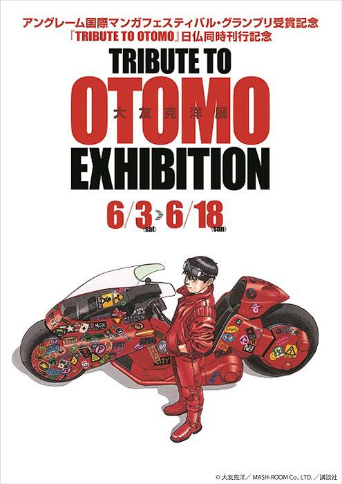 『TRIBUTE TO OTOMO EXHIBITION』ビジュアル