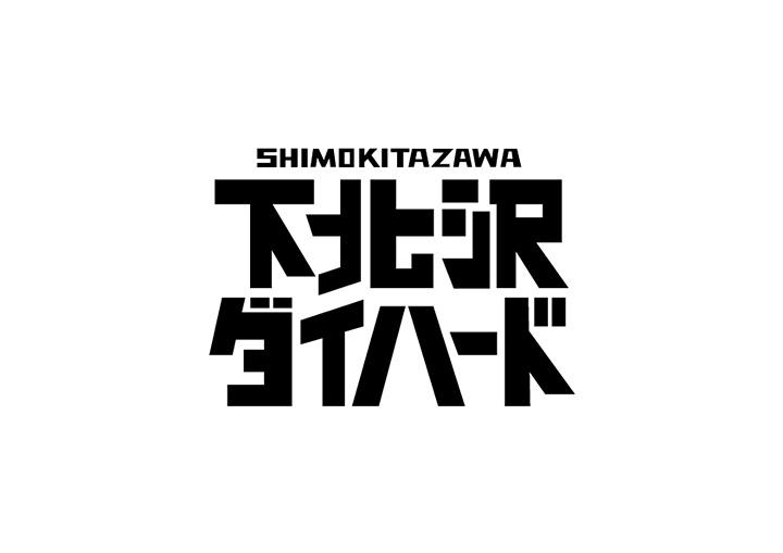 『下北沢ダイハード』ロゴ