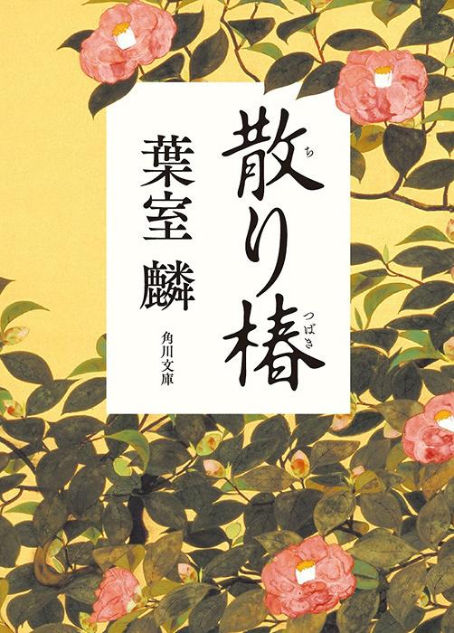 葉室麟『散り椿』表紙