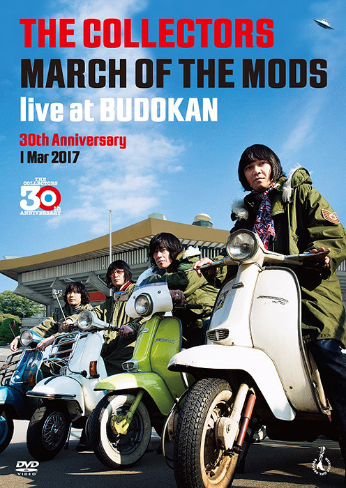 "THE COLLECTORS『THE COLLECTORS live at BUDOKAN""MARCH OF THE MODS""30th anniversary 1 Mar 2017』DVDジャケット"