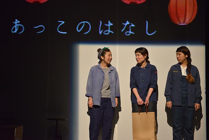 『あっこのはなし』公演風景 ©橋本倫史
