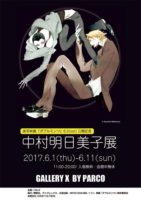 『実写映画「ダブルミンツ」6.3(sat)公開記念 中村明日美子展』ポスタービジュアル ©Asumiko Nakamura