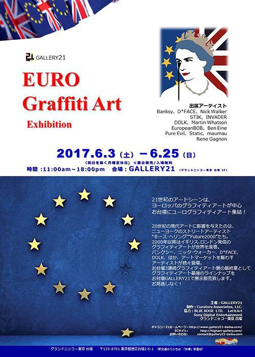 『ユーロ グラフィティアート展』フライヤービジュアル