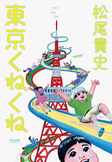 松尾貴史『東京くねくね』表紙