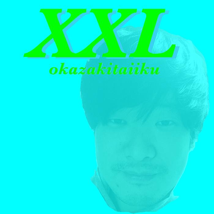 岡崎体育『XXL』通常盤ジャケット