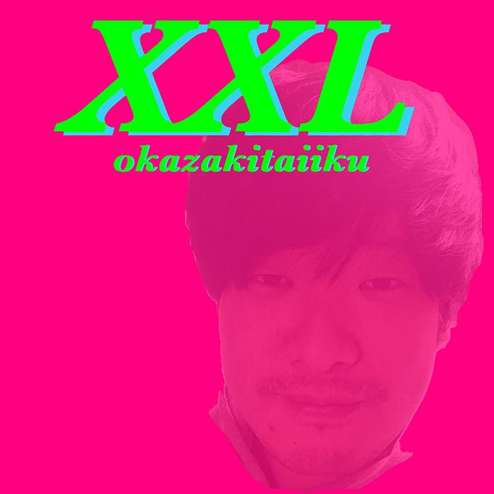 岡崎体育『XXL』初回限定盤ジャケット