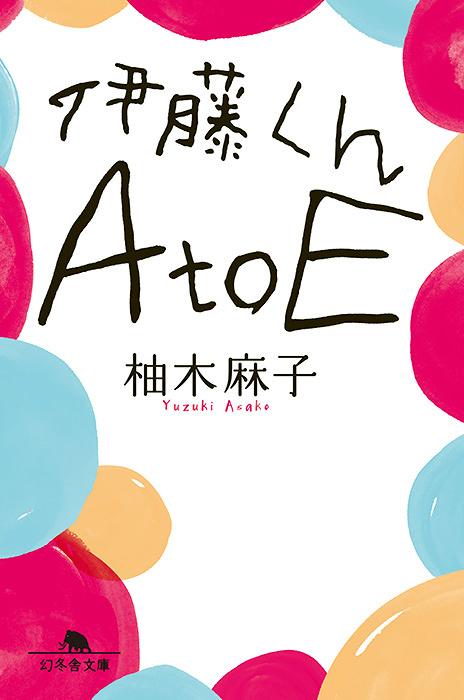 柚木麻子『伊藤くん A to E』(幻冬舎文庫)表紙