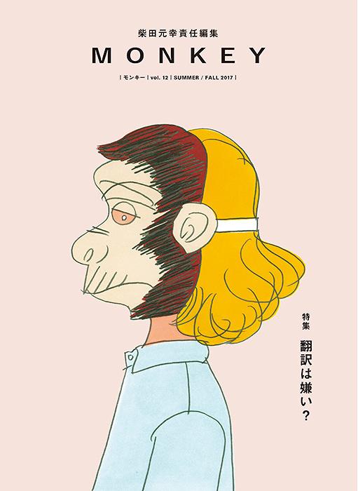 『MONKEY vol.12』表紙