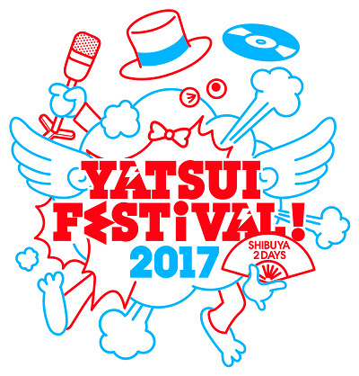 『YATSUI FESTIVAL! 2017』ロゴ