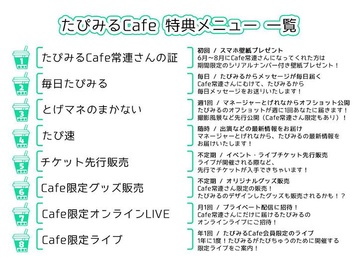 「『たぴみるCafe』#エモカワイイ アニソンシンガー応援プロジェクト」特典一覧