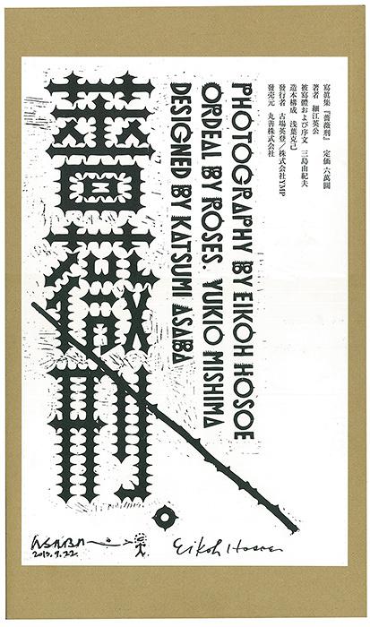 浅葉克己 写真集『薔薇刑』のブックデザイン