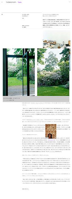 田中良治 美術館企画展『トーマス・ルフ展』のプロモーションサイト