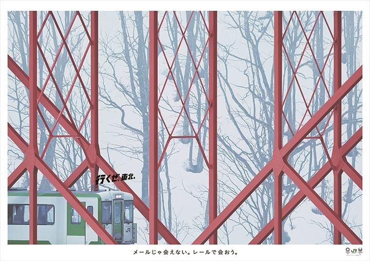 八木義博 鉄道会社のキャンペーンポスター「行くぜ、東北。」
