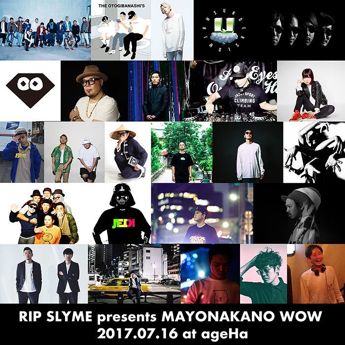 『RIP SLYME presents 真夜中のWOW』出演者