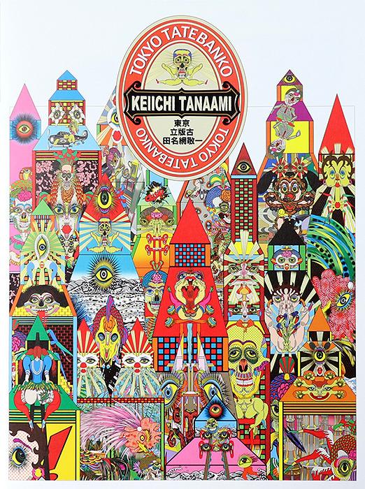 『TATEBANKO/東京立版古/田名網敬一』表紙