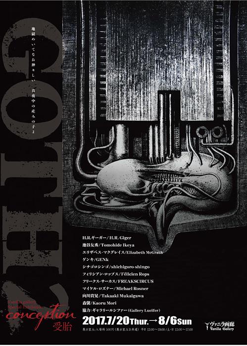 『GOTH II~受胎』チラシビジュアル