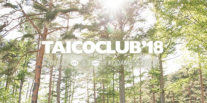 『TAICOCLUB'18』ビジュアル