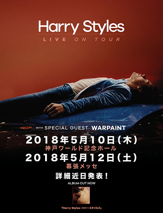 『HARRY STYLES LIVE ON TOUR』ビジュアル