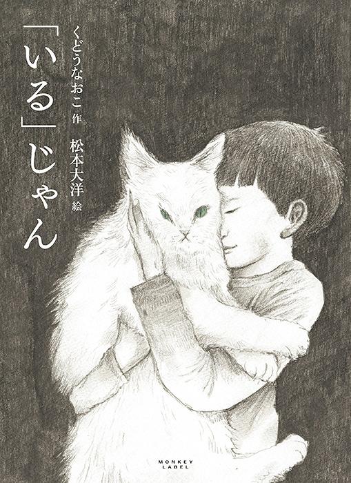 松本大洋&くどうなおこ親子の16年ぶり共作絵本『「いる」じゃん』7月 ...