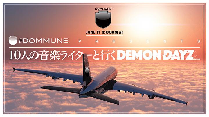 『#DOMMUNE~10人の音楽ライターと行くDEMON DAYZ FES.』ビジュアル