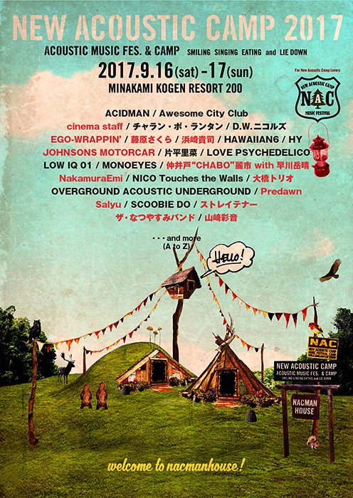 『New Acoustic Camp 2017』ビジュアル