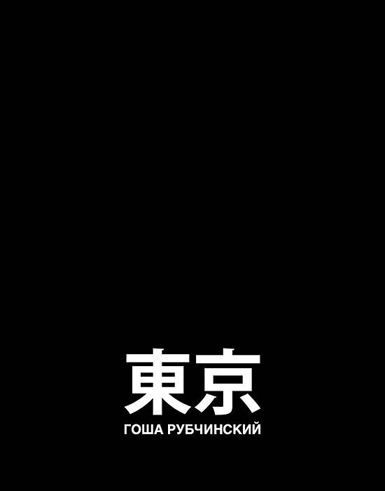 ゴーシャ・ラブチンスキーによる写真集『東京』表紙