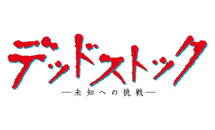 『デッドストック~未知への挑戦~』ロゴ ©「デッドストック~未知への挑戦~」製作委員会