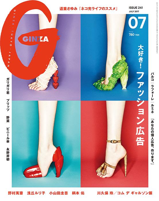 『GINZA』2017年7月号表紙