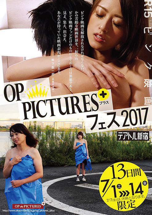 『OP PICTURES+ フェス 2017』ティザーチラシビジュアル