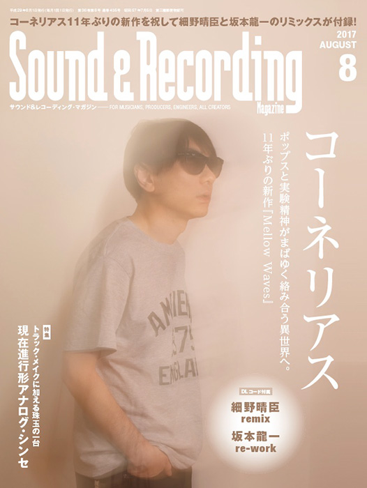 『Sound & Recording Magazine 2017年8月号』表紙