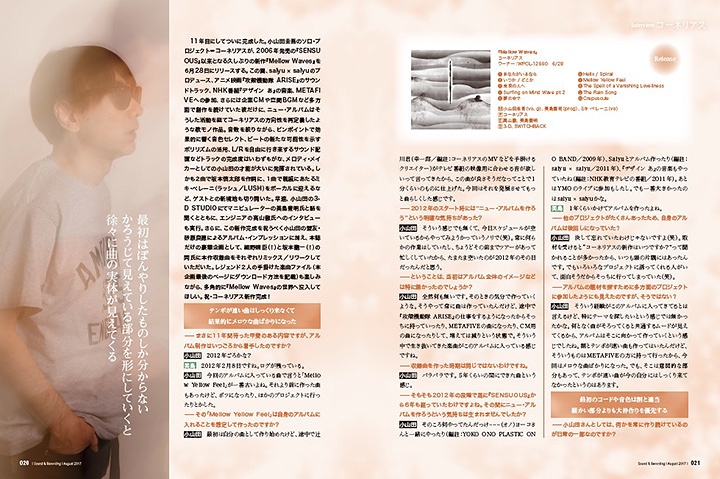 『Sound & Recording Magazine 2017年8月号』より
