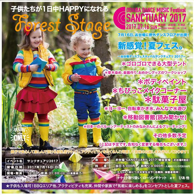 『ODAIBA DANCE MUSIC FESTIVAL SANCTUARY 2017』キッズエリアビジュアル