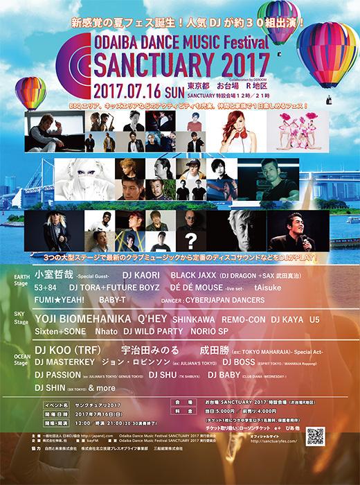 『ODAIBA DANCE MUSIC FESTIVAL SANCTUARY 2017』ビジュアル