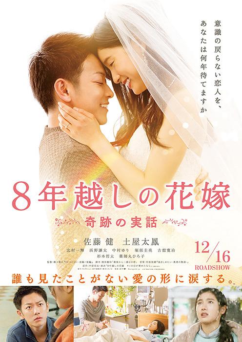『8年越しの花嫁 奇跡の実話』ポスタービジュアル ©2017映画「8年越しの花嫁」製作委員会