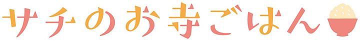 『サチのお寺ごはん』ロゴ ©2017「サチのお寺ごはん」製作委員会