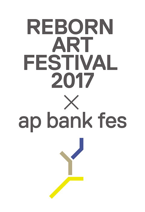 『Reborn-Art Festival 2017 × ap bank fes』ロゴ