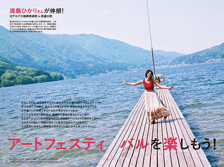 『美術手帖7月号』より