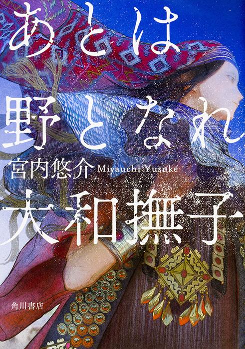 宮内悠介『あとは野となれ大和撫子』(KADOKAWA)表紙
