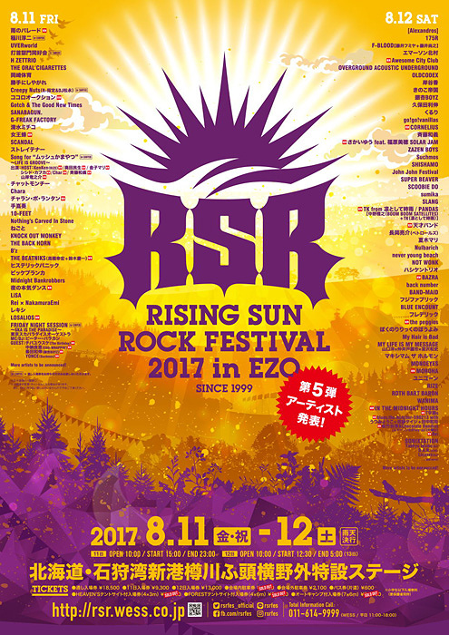『RISING SUN ROCK FESTIVAL 2017 in EZO』第5弾発表ビジュアル