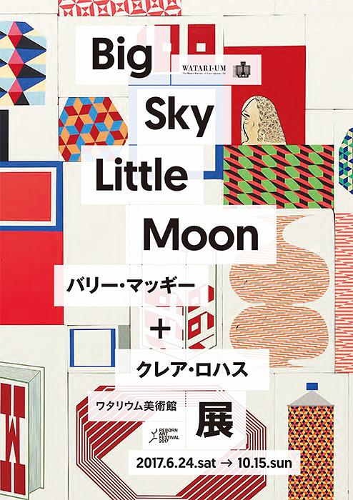バリー・マッギー+クレア・ロハス展『Big Sky Little Moon』メインビジュアル