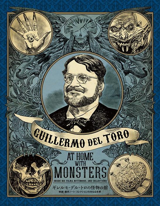 『ギレルモ・デル・トロの怪物の館 映画・創作ノート・コレクションの内なる世界』表紙