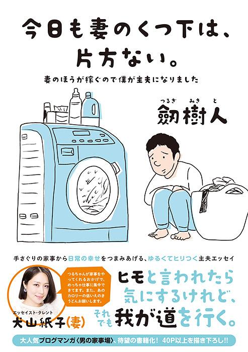 劔樹人の「主夫」生活描く漫画ブログが書籍化 妻・犬山紙子とのトーク ...