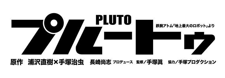 『PLUTO プルートゥ』