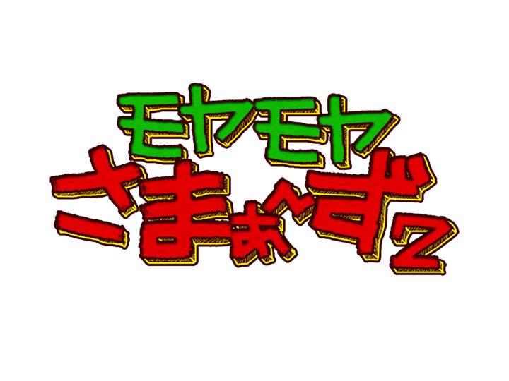 『モヤモヤさまぁ~ず2』ロゴ