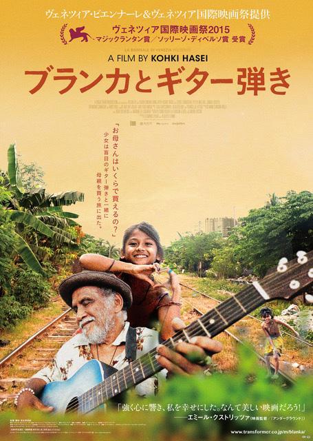『ブランカとギター弾き』ポスタービジュアル ©2015-ALL Rights Reserved Dorje Film