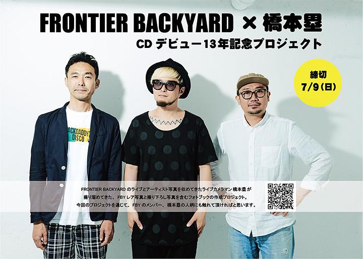 「【FRONTIER BACKYARD×橋本塁】CDデビュー13年記念プロジェクト」ビジュアル
