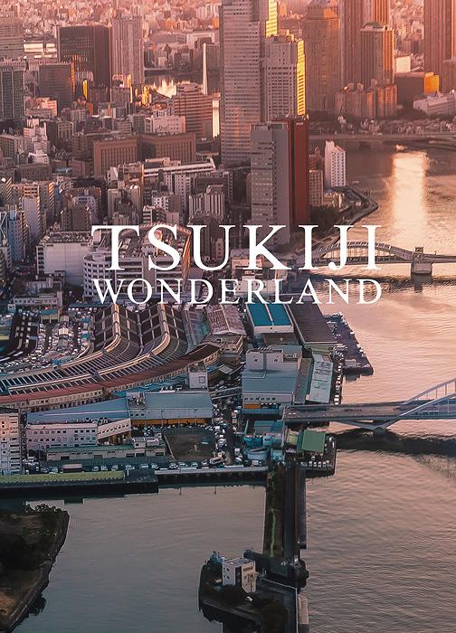 『TSUKIJI WONDERLAND(築地ワンダーランド)』ジャケット ©2016松竹