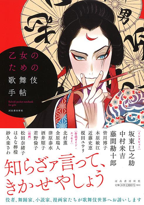 『乙女のための歌舞伎手帖』表紙